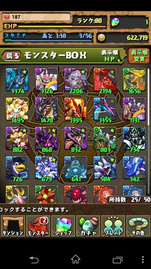 Screenshot_2013-05-22-03-53-13